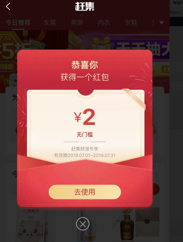 """手机淘宝APP    搜索""""赶集频道""""   获得2元红包"""
