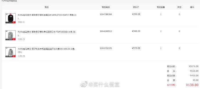 多重优惠:京东商城 彪马旗舰店促销 最高满1000减900元