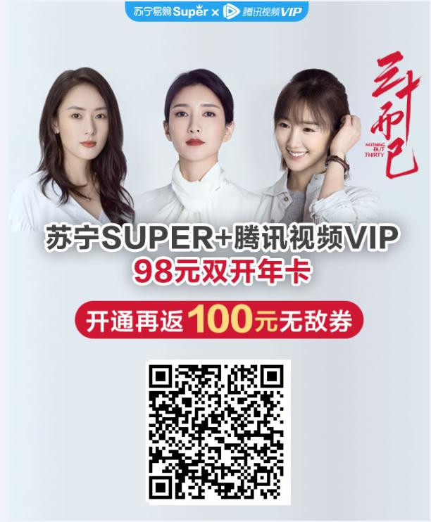 白送:98元  苏宁易购 VIP会员1年+腾讯视频VIP1年,送100元无敌券