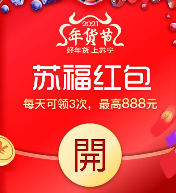 每天3个现金红包:苏宁易购  苏福红包