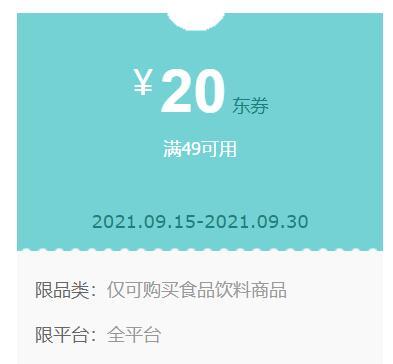 京东商城 食品促销 领取49减20券
